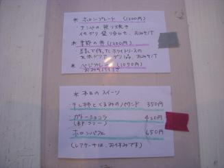 玄米食堂 holon(メニュー1)
