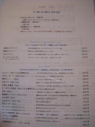玄米食堂 holon(メニュー2)