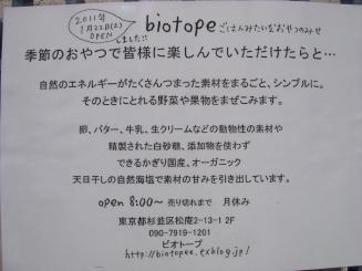 biotope(外観2)