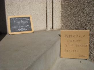 biotope(外観3)