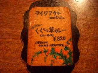 くぐつ草(メニュー9)