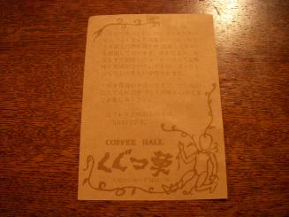 くぐつ草(店内2)