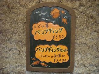 くぐつ草(外観4)