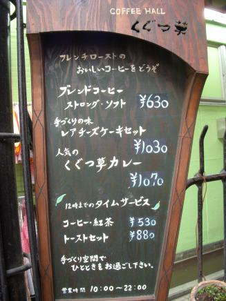くぐつ草(外観3)