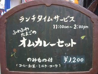 くぐつ草(外観2)