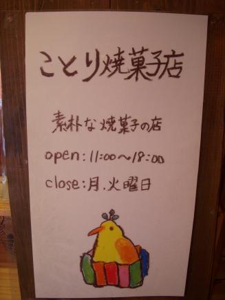 ことり焼菓子店(外観2)