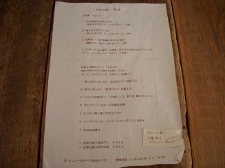 お茶とお菓子 横尾(メニュー1)