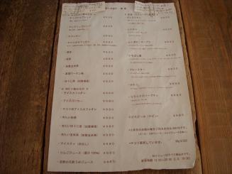 お茶とお菓子 横尾(メニュー2)