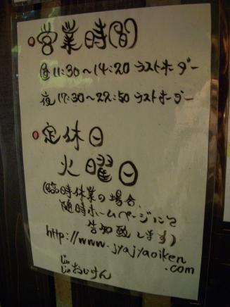 じゃじゃおいけん(外観3)