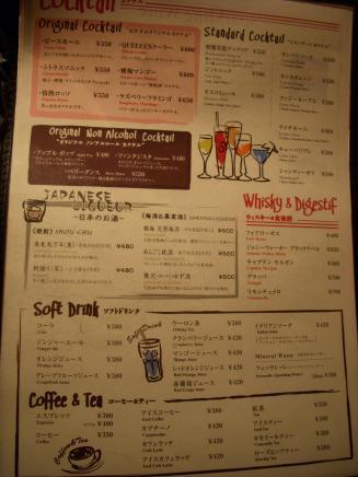 PIZZA SALVATORE CUOMO 三軒茶屋店(メニュー2)