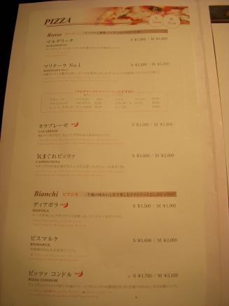 PIZZA SALVATORE CUOMO 三軒茶屋店(メニュー6)