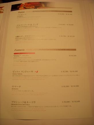 PIZZA SALVATORE CUOMO 三軒茶屋店(メニュー8)