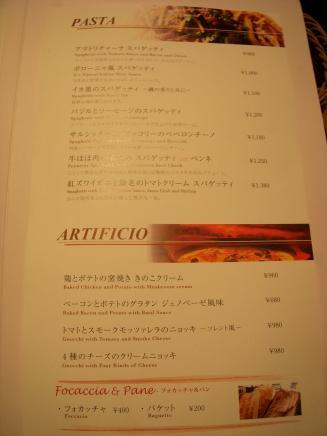 PIZZA SALVATORE CUOMO 三軒茶屋店(メニュー9)