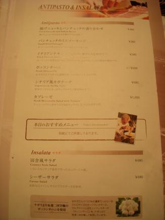 PIZZA SALVATORE CUOMO 三軒茶屋店(メニュー10)