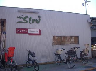 cafe Slow(外観1)