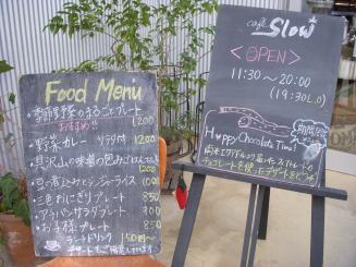 cafe Slow(外観4)