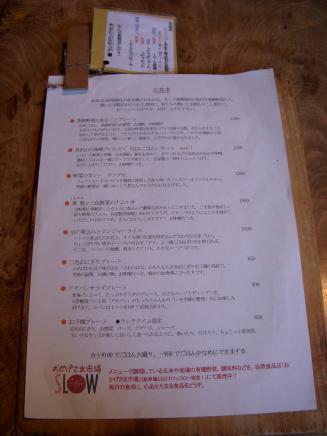cafe Slow(メニュー1)