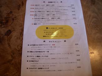 cafe Slow(メニュー3)