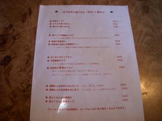 cafe Slow(メニュー5)