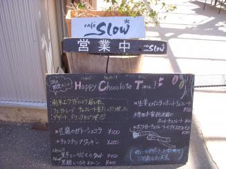 cafe Slow(外観3)