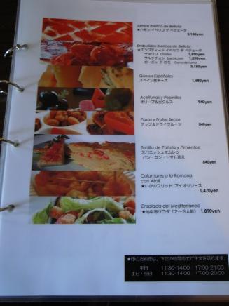 小笠原伯爵邸 bar&cafe(メニュー1)