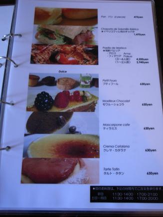 小笠原伯爵邸 bar&cafe(メニュー2)