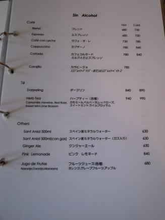 小笠原伯爵邸 bar&cafe(メニュー3)
