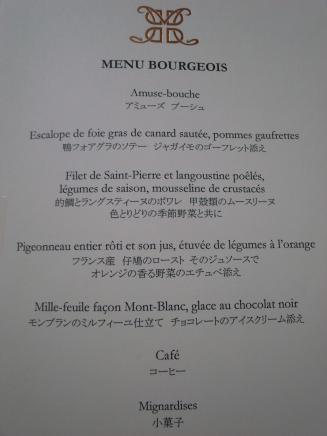 Maison Paul Bocuse(メニュー)