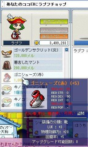 20051117に売れたよw