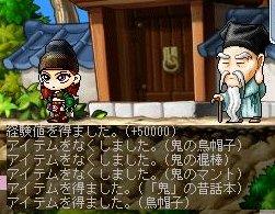 20060523烏帽子ゲット
