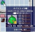 20060607小○さんからのプレw