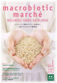 macrobioticmarche_vol1.jpg