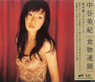 中谷cdsyokumotu