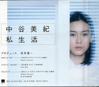 中谷cdshiseikatu