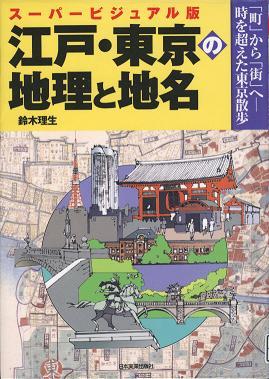 本edotokyochirichimei