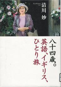 本kiyokawaeigo