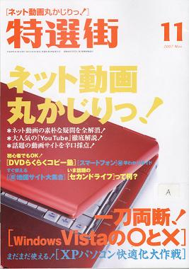 本tokusengai11