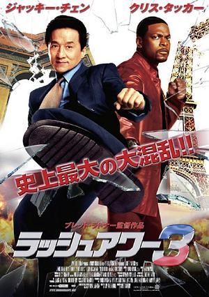 映画rushhour3
