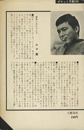 本itami02