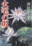 本sawadakataku