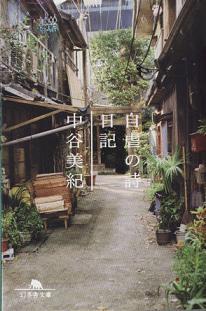 本nakatanijigyaku
