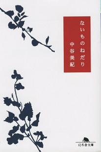 本nakataninaimono