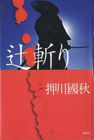本oshikawatsujigiri