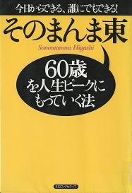 本sonomanma60