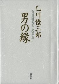 本ostokawaotokonoenishi
