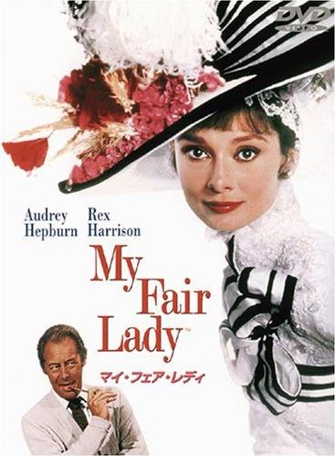 映画myfairlady