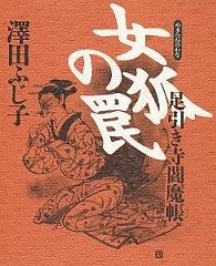 本sawadamegituneno02