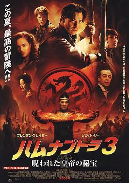 映画hamunaptra3