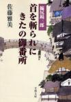 本satokubiwo02