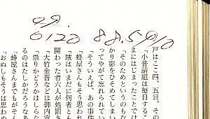 本satoroubakuchi02